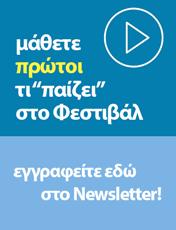 Εγγραφείτε στο newsletter του Φεστιβάλ