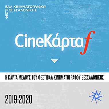 CineΚάρταf