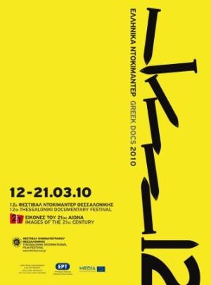 Επίσημος κατάλογος 12ο ΦΝΘ - Ελληνικά Ντοκιμαντέρ