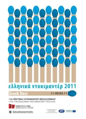 Επίσημος κατάλογος 13ο ΦΝΘ - Ελληνικά Ντοκιμαντέρ