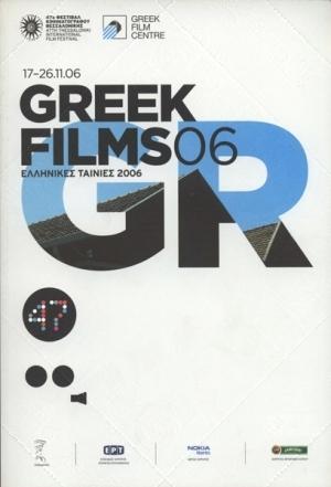 Επίσημος κατάλογος 47ο ΔΦΚΘ - Ελληνικές Ταινίες