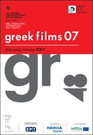 Επίσημος κατάλογος 48ο ΔΦΚΘ - Ελληνικές Ταινίες