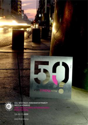 Επίσημη αφίσα 50ού ΔΦΚΘ