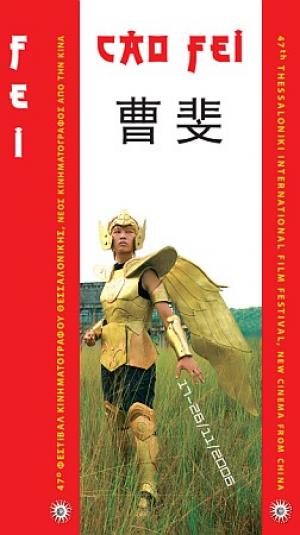 Αφίσα Cao Fei