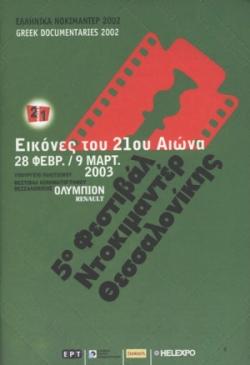 Επίσημος κατάλογος 5ο ΦΝΘ - Ελληνικά Ντοκιμαντέρ