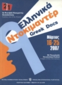 Official catalogue 9th TDF - Greek Documentaries