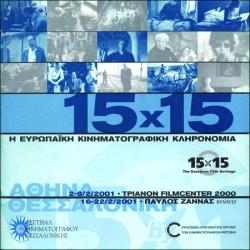 15x15 - Η ευρωπαϊκή κινηματογραφική κληρονομιά