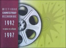 1992-1997: Τα χρόνια της αλλαγής