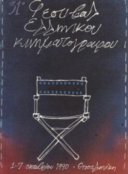 31ο Φεστιβάλ Κινηματογράφου Θεσσαλονίκης