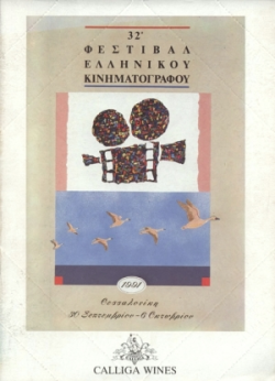 32ο Φεστιβάλ Κινηματογράφου Θεσσαλονίκης