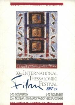 33ο Φεστιβάλ Κινηματογράφου Θεσσαλονίκης