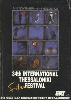 34ο Φεστιβάλ Κινηματογράφου Θεσσαλονίκης