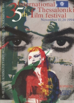 35ο Φεστιβάλ Κινηματογράφου Θεσσαλονίκης