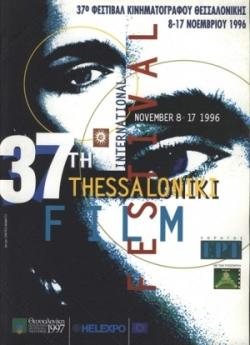 37ο Φεστιβάλ Κινηματογράφου Θεσσαλονίκης