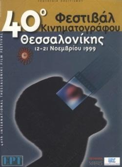 40ό Φεστιβάλ Κινηματογράφου Θεσσαλονίκης