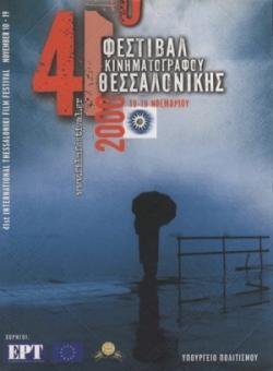 41ο Φεστιβάλ Κινηματογράφου Θεσσαλονίκης