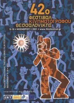 42ο Φεστιβάλ Κινηματογράφου Θεσσαλονίκης