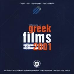 Επίσημος κατάλογος 42ο ΔΦΚΘ - Ελληνικές Ταινίες