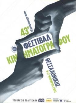 43ο Φεστιβάλ Κινηματογράφου Θεσσαλονίκης