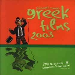 44ο Φεστιβάλ Κινηματογράφου Θεσσαλονίκης - Ελληνικές Ταινίες