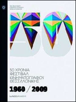 1960-2009: 50 χρόνια Φεστιβάλ Κινηµατογράφου Θεσσαλονίκης