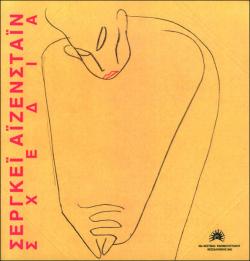 Sergei Eisenstein: Σχέδια