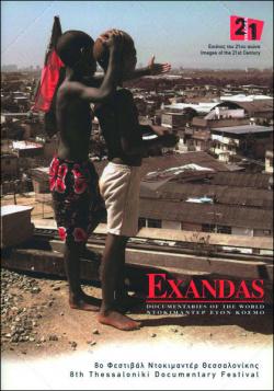 Exandas: Ντοκιμαντέρ στον κόσμο