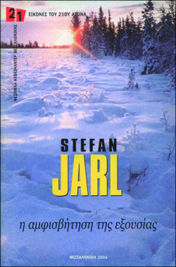Stefan Jarl: the dispute of authority