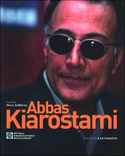 Αbbas Kiarostami