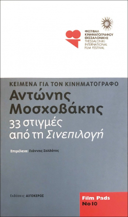 Αντώνης Μοσχοβάκης: 33 στιγµές από τη Σινεπιλογή