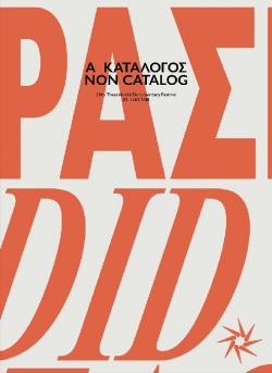 20th Thessaloniki Documentary Festival - Non/Catalogue