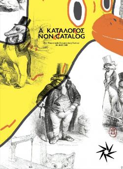 21st Thessaloniki Documentary Festival - Non/Catalogue