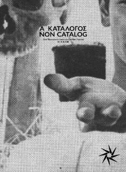 59th Thessaloniki International Film Festival - Non/Catalogue