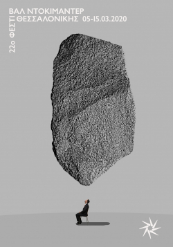Επίσημη αφίσα 22ου ΦΝΘ