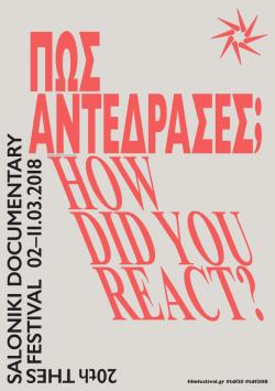 Επίσημη αφίσα 20ού ΦΝΘ