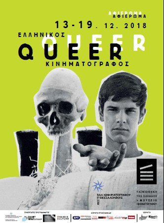 queer athens poster